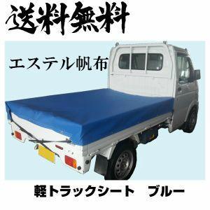 荷台カバー トラックシート 1.9×2.1 ブルー エステル帆布 厚手  送料無料  軽トラック oochi-works