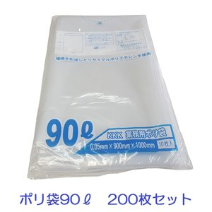 ゴミ袋 90L 【200枚入】 0.05mm厚 透明 業務用ポリ袋 |oochi-works