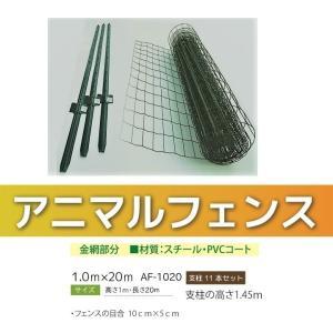 法人様限定 アニマルフェンス 1.0m×20...の関連商品10
