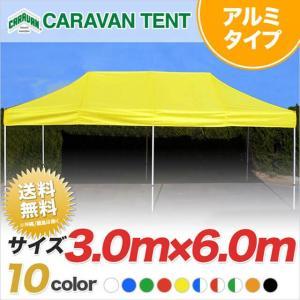 イベントテント キャラバンテント アルミ DX-A3060  3.0m×6.0m ワンタッチ 集会用...