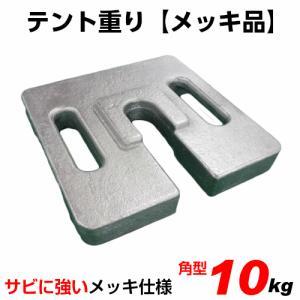 テント用重り(メッキ品) 10kg テント 重り/風対策/テントおもり/テントウェイト/おもり/錘の画像