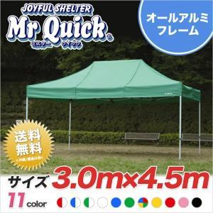 ワンタッチテント ミスタークイック 総アルミタイプTA-34 3.0m×4.5m イベント 集会用 ...