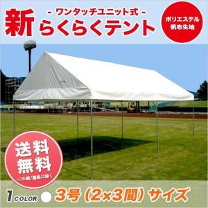 新らくらくテント(ポリエステル帆布製) 2間×3間 3.55...