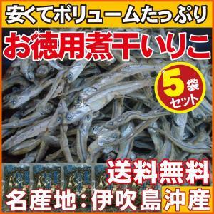 【送料無料】瀬戸内海産:お徳用煮干いりこ5袋セット(400g×5袋)