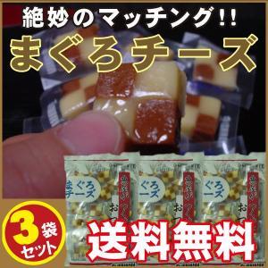 送料無料:水産庁長官賞受賞【まぐろチーズ】3袋セット
