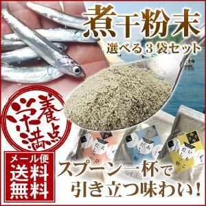 【ネコポス便】 無添加 煮干し粉末「だしっ粉」3袋セット