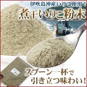 【ネコポス便】無添加 煮干の粉末「だしっ粉」