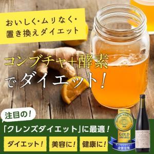 ダイエット 茶 コンブチャ+酵素 配合ドリンク KOMBUCHA+酵素720ml  国産 紅茶キノコ...