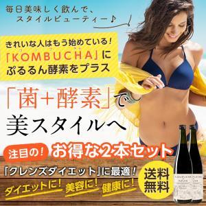 【お買い得】KOMBUCHA+KOUSO720ml×2本セット  今話題のKOMBUCHA(コンブチ...