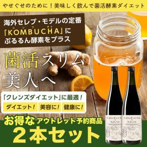 【アウトレット商品】ダイエット 茶 コンブチャ+酵素ドリンク KOMBUCHA+酵素720ml×2本...