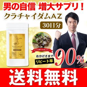 圧倒的なクラチャイダム含有量サプリメント クラチャイダムAZ 30日分/120粒   送料無料 日本製 クラチャイダム サプリ ex ooii