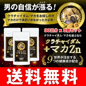 クラチャイダム+マカ Zn 30日分(120粒) 3袋セット 亜鉛 サプリメント 送料無料 ゴールド