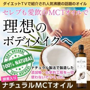 MCTオイル 360g 100%ココナッツ由来 mctオイル プレミアム 最安値|ooii