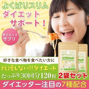 ダイエット サプリメント よくばりスリム30回分/2袋 送料無料 ギムネマ フォルスコリ ギムネマ キトサン 男性 イヌリン 食物繊維|ooii