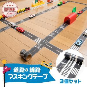 マスキングテープ 幅広 ミニカー おもちゃ 道路 線路 テープ キッズ 男 男の子 プレゼント