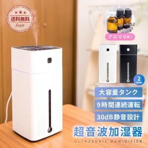 加湿器 卓上 USB オフィス おしゃれ 超音波式 空気清浄 乾燥対策 抗菌 除菌 大容量 ポータブ...