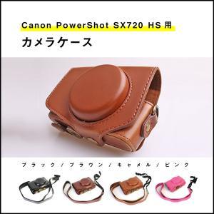 Canon PowerShot SX720 HS カメラケース キャノン パワーショット カメラカバー カメラバッグ レザーケース 一眼 デジカメ 合成革 カバー ケース バッグ