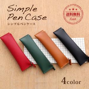 シンプルで落ち着いた雰囲気のペンケースです。 文房具をコンパクトにまとめられるので持ち運びに便利。 ...