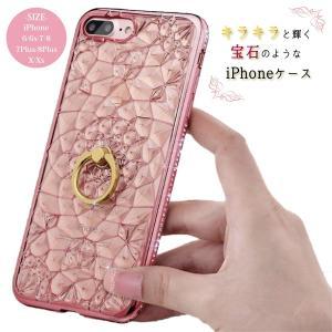 高級感のあるメッキ加工がかわいいiPhoneケースです。 人とは違うケースが欲しい方にお勧め。 柔ら...