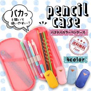 カラフルで可愛いペンケースです。 シンプルなデザインなので女の子にも男の子にもお勧め。  コンパクト...