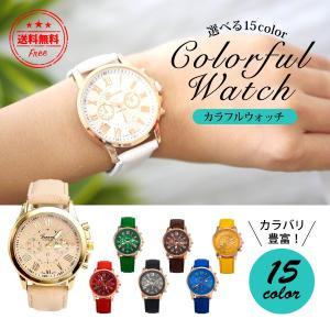腕時計 かわいい レディース アナログ メンズ 時計 レザー バンド カラフル カジュアル シンプル...