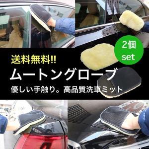 洗車 ムートングローブ 2個セット 洗車グッズ 洗車用品 ムートン グローブ 自動車 バイク カー用品|ookami