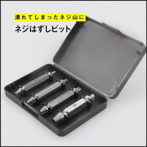 さび付いたネジをこじ開ける、ネジ外しビット。 ほとんどのインパクトドライバーに使用可能。 ドリル部で...