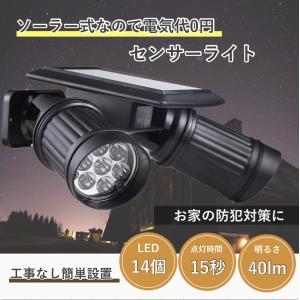 2灯式 LED 人感ソーラーライトです。 配線工事なしで簡単に設置できます。 高輝度LEDライトを1...