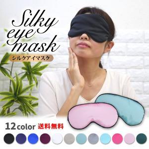 アイマスク 安眠 シルク 遮光 快適 睡眠 大きい 眼精疲労 不眠症 快眠グッズ おしゃれ  ギフト