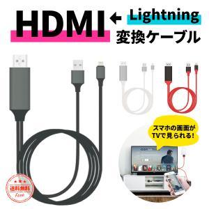 HDMI変換アダプタ Lightning HDMI 高解像度 iPhone iPad 対応 ライトニングケーブル スマホ ゲーム カーナビ TV