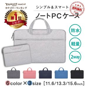 パソコンケース おしゃれ 15.6インチ 13インチ 11インチ  防水 ノートパソコン ケース PC pcケース パソコンバッグ MacBook 韓国   ギフトの画像