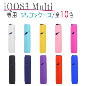 アイコス3 ケース マルチ iQOS アイコス カバー MULTI用ケース シリコン 耐衝撃 指紋防...