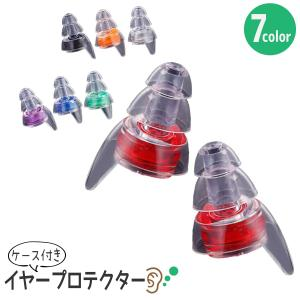 耳栓 最強 遮音 イヤープロテクター 睡眠 シリコン 高性能 いびき 防音 水泳 ライブ 送料無料 ケース付き