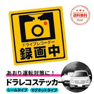 ドライブレコーダー マグネット ステッカー シール 蛍光 強発色 録画中 前後 搭載 正方形 煽