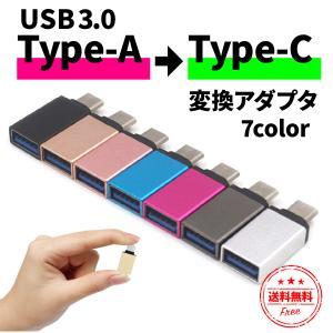 USB タイプc 変換 USB3.0 Type-A to Tyape-c 変換アダプタ コネクタ C...