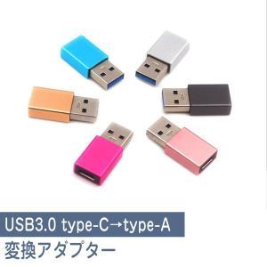 タイプc 変換アダプタ Type-C to TypeA 変換アダプター usb 変換 Lightni...