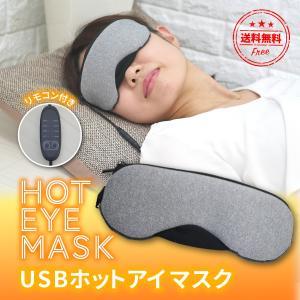 ホットアイマスク 充電 ホット アイマスク 目の疲れ 軽減 USB パソコン 疲れ緩和 睡眠改善 洗...