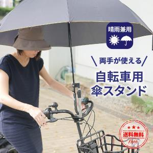 傘スタンド 自転車 傘ホルダー 傘 固定 おすすめ スリム 自転車用傘スタンド 工具不要 雨 傘立て...