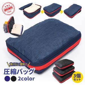 圧縮バッグ トラベル ファスナー S M L 3個 セット 衣類 旅行 圧縮袋 トラベルポーチ おし...