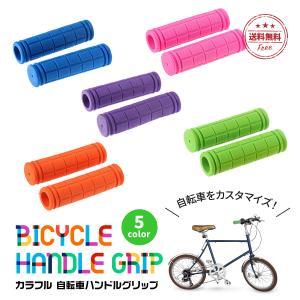 自転車 グリップ 交換 自転車パーツ ハンドグリップ 単色 かわいい おしゃれ マウンテンバイク ロ...