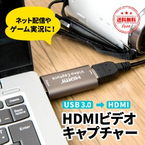 HDMI キャプチャーボード USB3.0 ビデオキャプチャー 4K 1080P 60Hz ゲーム ...