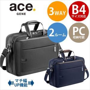 エースジーン ACEGENE 3WAYビジネスバッグ/ブリーフケース/ビジネスリュック/ビジネスショルダーバッグ B4対応 2ルーム PC収納 エキスパンダブル EVL-2.5s 54575