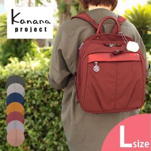 (ノベルティプレゼント) カナナプロジェクト Kanana project リュックサック デイパック Lサイズ PJ1-3rd トラベルリュック 54785|ookawabag