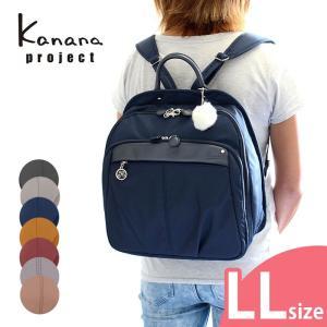 (ノベルティプレゼント) カナナプロジェクト Kanana project リュックサック デイパック LLサイズ PJ1-3rd トラベルリュック 54786 ookawabag