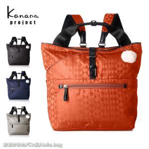 (ノベルティプレゼント)カナナプロジェクト Kanana project 2WAYリュックサック/トートバッグ B5サイズ カナナモノグラム 59133|ookawabag
