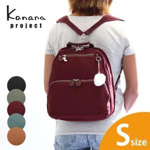 (ノベルティプレゼント) カナナプロジェクト Kanana project 2WAYリュックサックショルダーバッグ 小 Sサイズ カナナフリーウェイリュック PJ8-2nd 59301|ookawabag
