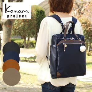 (ノベルティプレゼント) カナナ リュック カナナプロジェクト Kanana project 2WAYリュックサック トートバッグ レディース 縦型 アクティブリュック PJ3-3rd 59 ookawabag