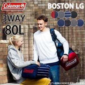 Coleman COLORS 3WAYBOSTON LG コールマン カラーズ 3WAYボストン エルジー 80L ボストンバッグ リュックサック ショルダーバッグ メンズ レディース|ookawabag