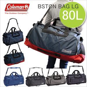 コールマン 2WAYボストンバッグ 80L Lサイズ BOSTON BAG LG COLORS カラーズ|ookawabag