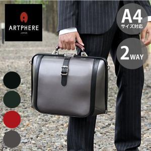 (ノベルティプレゼント) アートフィアー ARTPHERE 2WAYダレスバッグ ビジネスバッグ ブリーフケース A4対応 NEW DULLES ニューダレス TOUCH WIDE DS3-TO|ookawabag